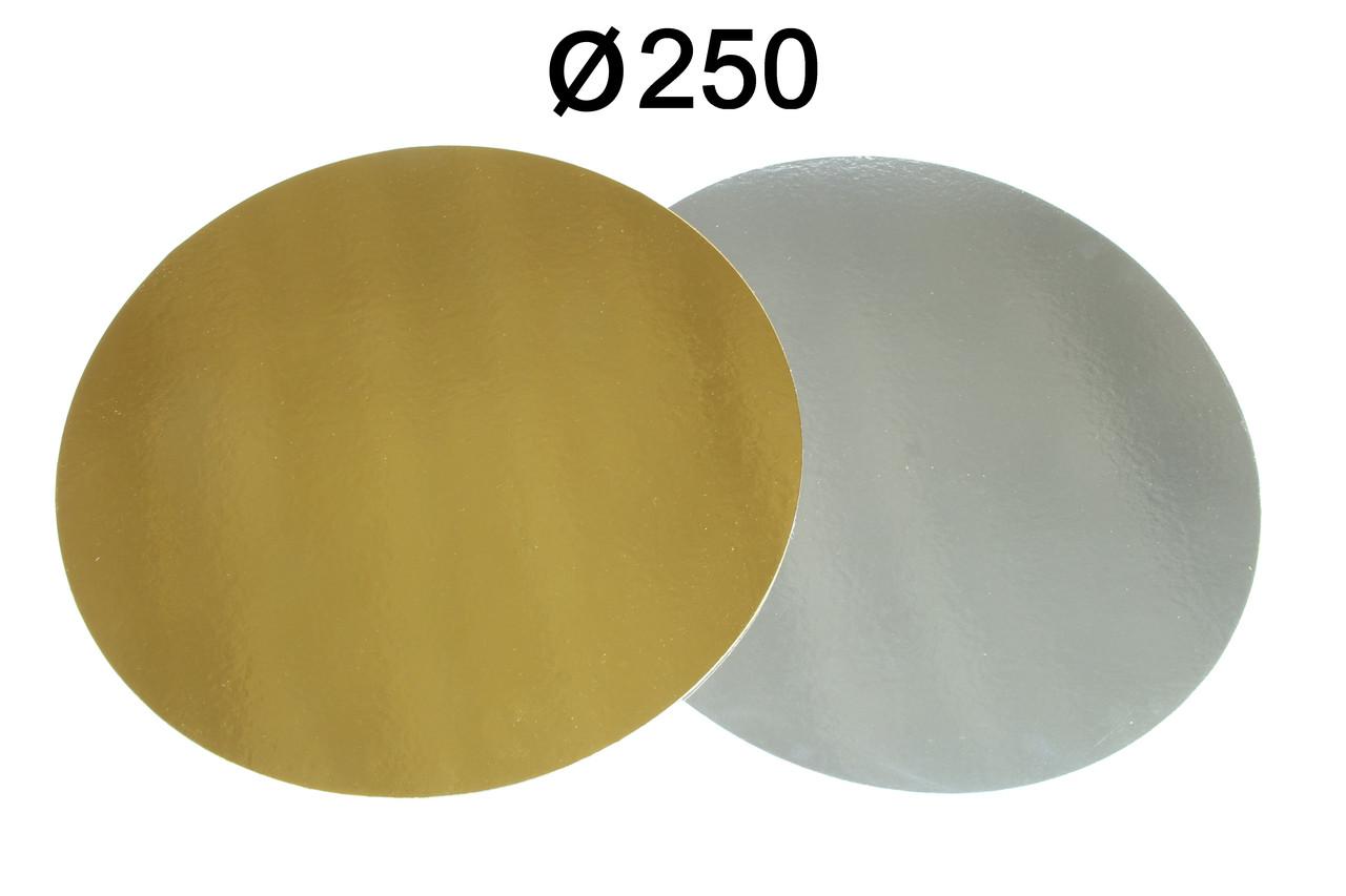 Подложка под торт 25см, Золото-серебро, 250мм/мин. 10 шт.