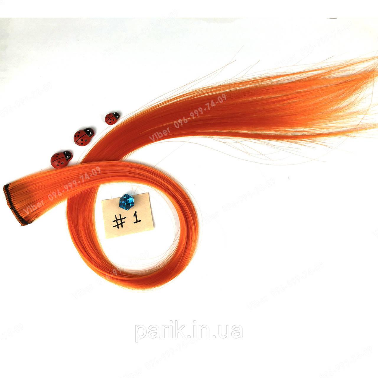 Волосы на заколках цветные мини трессы, оранжевые