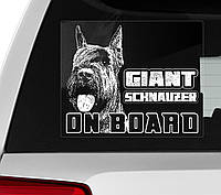 Стикер на авто / машину Ризеншнауцер, фото 1