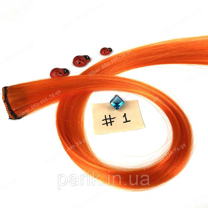 Пряди на заколках цветные трессы оранжевые