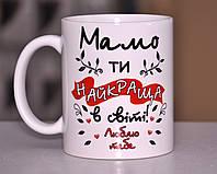 """Чашка белая """"Мамо, ти найкраща в світі! Люблю тебе"""""""