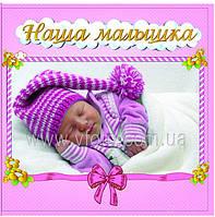 Фотоальбом 10x15/72 Baby I 23х25см (72фото, анкета на русском) голубой, розовый (Julia), фото 1