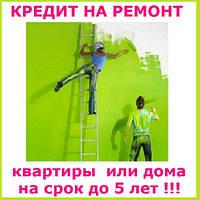 Кредит на ремонт квартиры или дома