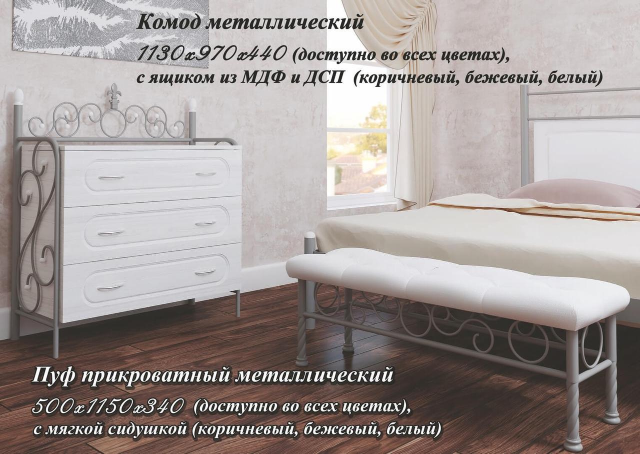 Пуф прикроватный металлический ТМ «Металл-Дизайн»