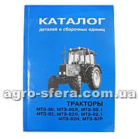 Каталог запчастей трактора МТЗ-80, МТЗ-82