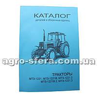 Каталог запчастей трактора МТЗ-1221