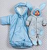 """Зимний набор на выписку """"Забавные Ушки"""" новорожденному мальчику 3 предмета"""