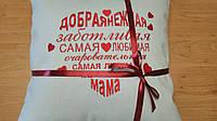 Подушка подарок для мамы. Полотенце с вышивкой, для любимой мамы.