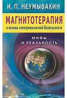 Магнитотерапия и основы электромагнитной безопасности. Мифы и реальность. Неумывакин И.П.