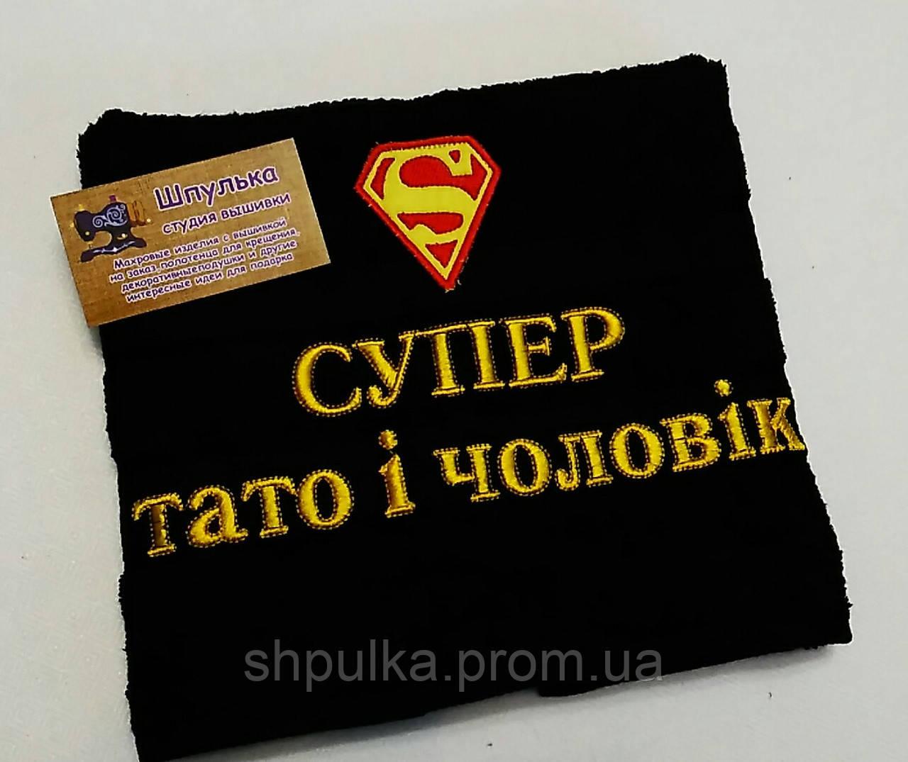 """""""Супер тато і чоловік"""" (70*140 банное)"""