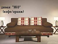 """Арис Комфорт; диван """"ЭКО"""""""