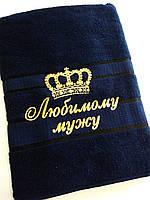 """Любимому мужу"" с короной"