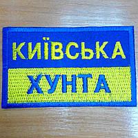 Нашивка шеврон Київська хунта, купить шеврон київська хунта, укроп ПТН ПНХ оптом купити