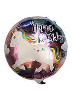 Шар фольгированный круглый Единорог Happy Birthday (Китай)