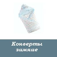 Зимние конверты