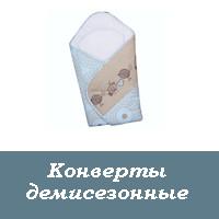 Демисезонные конверты