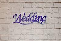 WEDDING слово для декора, фото 1