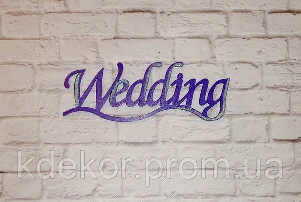 WEDDING слово для декора