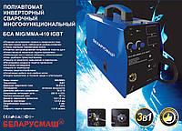 Инверторный полуавтомат Беларусмаш БСА MIG/ММА-410 IGBT