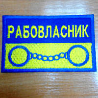 Нашивка шеврон Рабовласник, купить шеврон київська хунта, укроп ПТН ПНХ оптом купити, фото 1