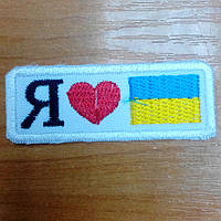 Нашивка шеврон маленький Я люблю Україну, купить шеврон Україна, укроп шеврон оптом купити, фото 1
