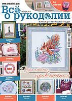 """Журнал """"Все о рукоделии №59 (№4/2018)"""""""
