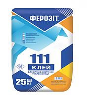 Ферозіт 111 клей для приклеевания армуючої сітки