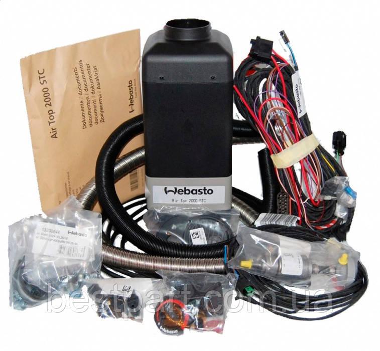 Автономний повітряний опалювач Webasto AT2000 STC 12в (2 кВт.,Дизель)