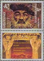 75-летие кинорежиссера С.Параджанова, 1м + купон; 40 коп 7.02.1999
