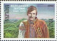 50-летие поэта и композитора В.Ивасюка, 1м; 30 коп 04.03.1999