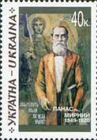 150-летие писателя П.Мырного, 1м; 40 коп 13.05.1999