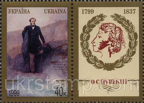 200-летие российского поэта А.С.Пушкина, 1м + купон; 40 коп 06.06.1999
