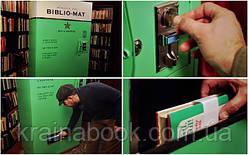 Книжковий автомат