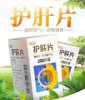 Таблетки Hugan (Ху Ган, хуган) - защищающая печень, 200 таблеток, фото 1