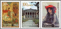 Музей изобразительных искусств в Киеве, 2м + купон в сцепке; 30, 60 коп 27.07.1999