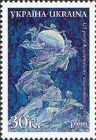 125 лет ВПС, 1м; 30 коп 14.08.1999 - Почтовые марки Украины в Киеве