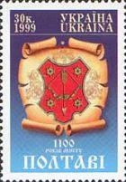 1100-летие Полтавы, 1м; 30 коп 14.08.1999 - Почтовые марки Украины в Киеве