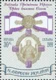Ордена Украины, 1м; 30 коп 17.08.1999