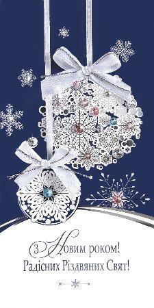 Новогодняя поздравительная открытка ручной работы ФР 100*200мм 5шт/уп АССОРТИ