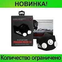 Маска для тренировки Elevation Training Mask 2.0!Розница и Опт