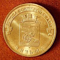 Монета России 10 рублей 2013 г.  Вязьма , фото 1