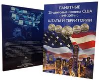 Альбом-коррекс для 25-центовых монет США (1999-2009). Штаты и территории.
