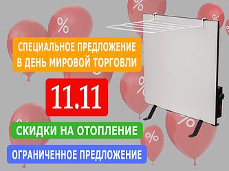 Акция в день всемирной торговли! Только 10.11 — 11.11.18