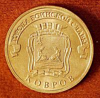 Монета России 10 рублей 2015 г. Ковров, фото 1