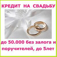 Кредит на свадьбу и свадебное путешествие
