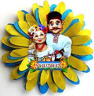 Магнит ромашка украинцы