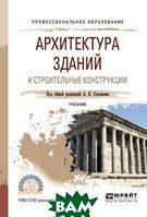 Соловьев А.К. Архитектура зданий и строительные конструкции. Учебник для СПО