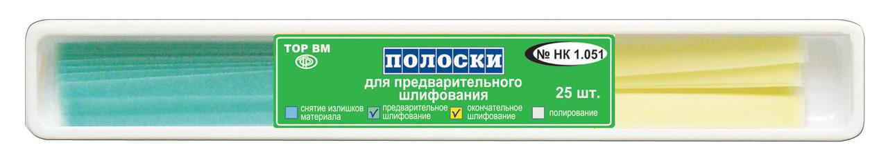 № HK 1.051 Полоски шлифовальные