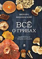 Вишневский Михаил Владимирович Всё о грибах. Популярная энциклопедия