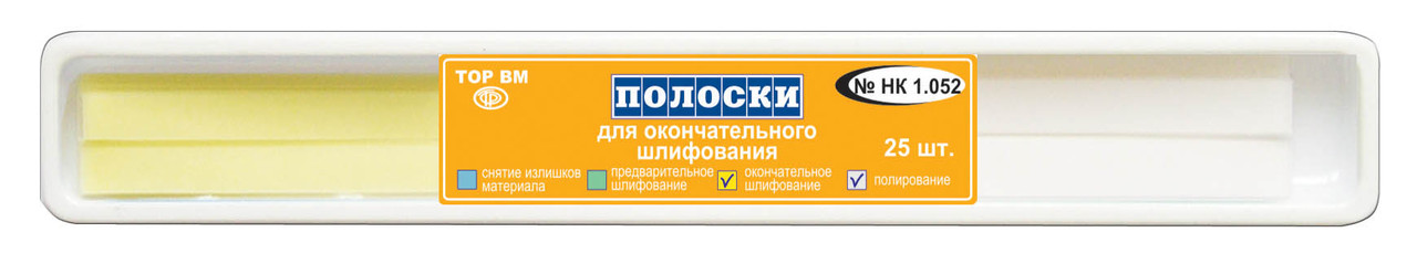 № HK 1.052 Полоски шлифовальные